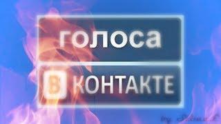 ЧИТ НА ВЗЛОМ ГОЛОСОВ ВКОНТАКТЕ 2017 ЯНДЕКС ДИСК