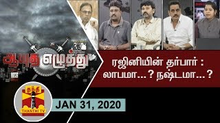 (31/01/2020) Ayutha Ezhuthu : Rajini's Darbaar Movie: Profit or Loss ?