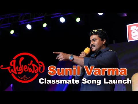 Sunil Varma Speech at Classmates Song Launch