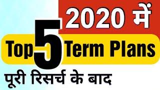 Top 5 Life Insurance Companies for Term Plan| Best Term Plan