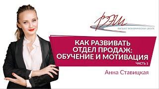 как развивать отдел продаж: обучение и мотивация