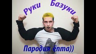 Руки Базуки Кирилл Терешин - #пародия 1