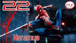 Прохождение Spider-Man / Человек-Паук (PS4) — Часть 22: Негатив [4K 60FPS]