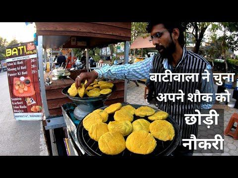 बाटीवाला: आलू, मूंग की दाल और पनीर की बाटी ₹20, ₹25 । चुना अपने शौक को मेघदूत इंदौर। Batiwala Indore