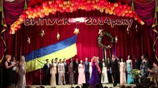 Выпуск - 2014года. Кодыма, Одесской области