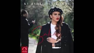 Sahar - Ki Asheghet Karde (Клипхои Эрони 2019)
