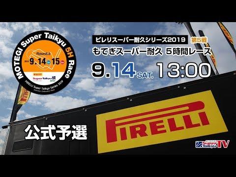 もてぎスーパー耐久5時間レース 公式予選ライブ配信動画