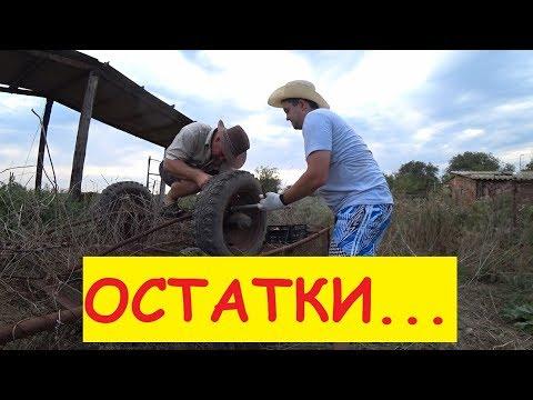 Поездка на родину (часть 1) / Забираем остатки / Ставропольский край / Семья в деревне