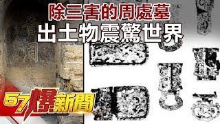除三害的周處墓 出土物震驚世界《57爆新聞》精選篇 網路獨播版