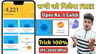 Google Pay Tez Shots Rs. 1 Lakh, Tez Shots Score Run Trick, Google Pay New Offer 2020, 1 Lucky draw