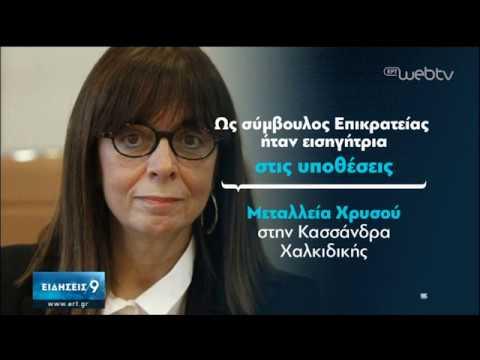 Ποια είναι η Αικ. Σακελλαροπούλου   15/01/2020   ΕΡΤ