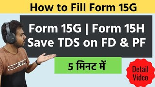 How to Fill Form 15G for PF Withdrawal or Fixed Deposit (FD) in 2021 : Live Form 15G Online