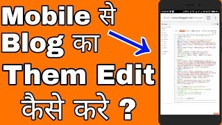 Mobile Se Blogger Blog Theme/Tamplate Edit Kaise Kare | How To Customize Blog Theme By Mobile