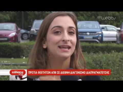 Πρωτιά φοιτητριών ΑΠΘ σε διεθνή διαγωνισμό διαπραγμάτευσης  13/11/2019   ΕΡΤ