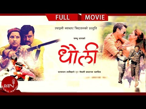 Dhauli | Nepali Movie