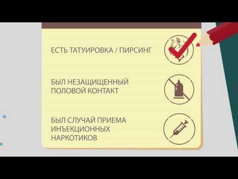 Привики от гепатита в