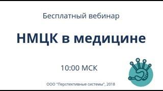 Вебинар: НМЦК в медицине 13.02.2019