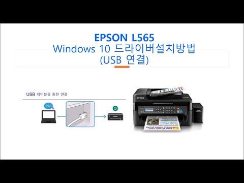 L565 USB 연결, 드라이버 설치하기 (Windows 10)