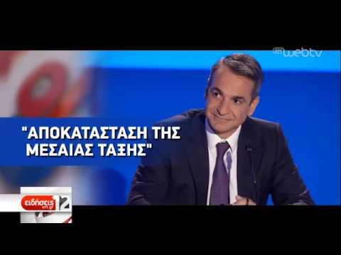Κ. Μητσοτάκης: Ισχυρή ανάπτυξη και επιστροφή απωλειών της μεσαίας τάξης   09/09/2019   ΕΡΤ