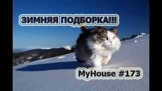 ПРИКОЛЫ -- ЗИМНЯЯ ПОДБОРКА!!! ФЕЙЛЫ И НЕУДАЧИ НА СНЕГУ!!!  MyHouse #173 ЯНВАРЬ 2018