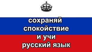 Russo: vocab 0 -  Intro
