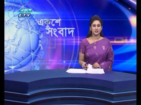 02 PM News || দুপুর ০২টার সংবাদ || 27 July 2021 || ETV News