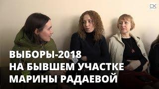 Выборы-2018 на бывшем участке «кривляющегося директора» Марины Радаевой