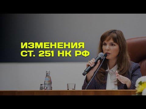Эльвира Митюкова: Изменения ст. 251 НК РФ