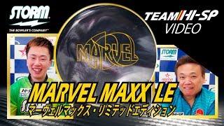 マーヴェルマックスLE【 MarvelMaxx LE 】 /STORM