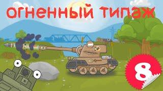 Мультик про танки - Огненный типаж (Сartoons about tanks - Fire type)