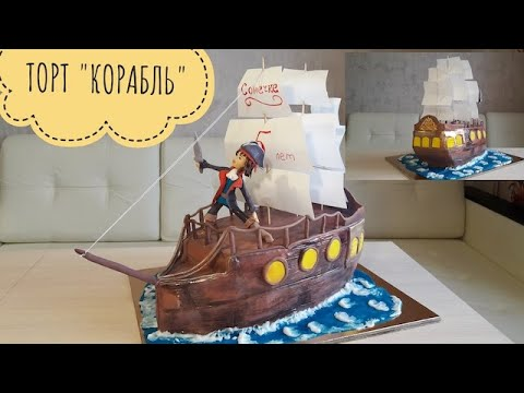 Как приготовить торт в виде корабля
