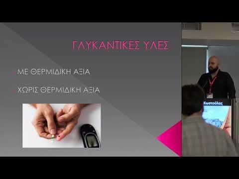 Θ. Κωστούλας - Η δίαιτα στις δυσλιπιδαιμίες και το σακχαρώδη διαβήτη