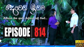 Deweni Inima | Episode 814 20th March 2020