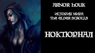 История мира The Elder Scrolls - Ноктюрнал