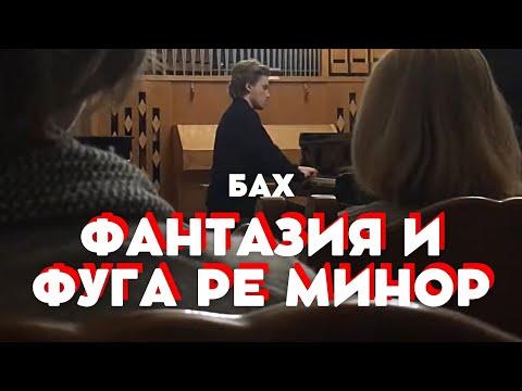 Johann Sebastian Bach — Chromatische Fantasie und Fuge (d-moll), BWV 903