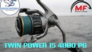 Shimano twin power 15 4000 pg