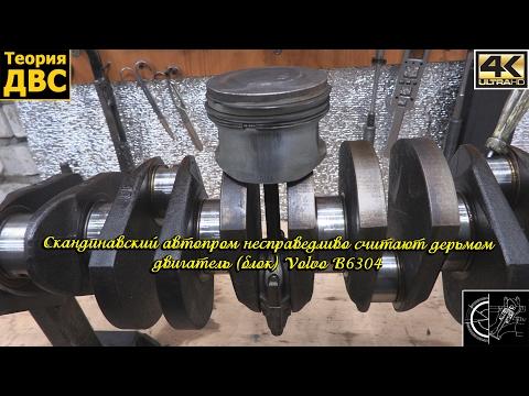 Фото к видео: Скандинавский автопром несправедливо считают дерьмом - двигатель (блок) Volvo B6304
