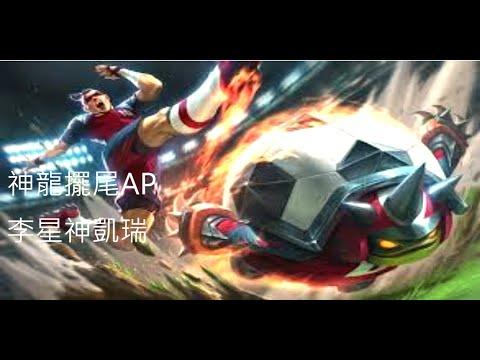 積分場表演全新玩法JG電流AP李星 你會玩嗎??