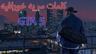 30 كلمه سر مجنونه في لعبه GTA 5: على PS4 . PC