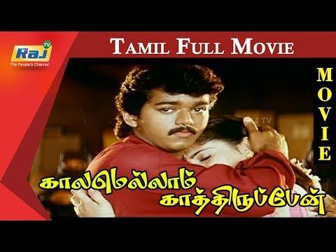 Kaalamellam Kaathiruppen Tamil Full Movie | Vijay | Dimple | Jaishankar | Karan | Raj Television
