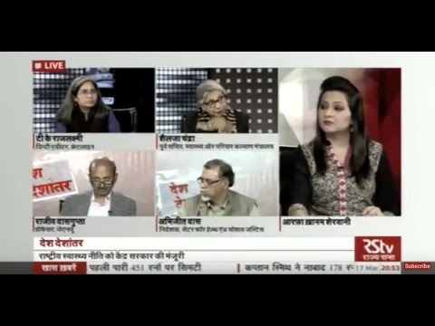 Desh Deshantar: National Health Policy: what does it entail?