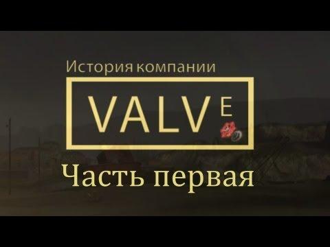 История Valve: Часть первая