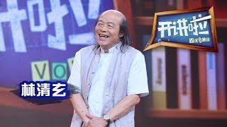 《开讲啦》 作家林清玄:打开幸福的开关 20130727 | CCTV《开讲啦》官方频道