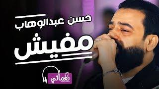 تحميل اغاني حسن عبدالوهاب - مفيش   Hassan Abdelwhab - Mafish MP3