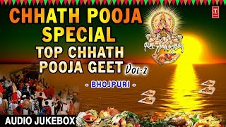 Chhath Pooja Special 2017 I Top Chhath Pooja Geet Vol.2 I SHARDA SINHA, DEVI, ANURADHA PAUDWAL  IMAGES, GIF, ANIMATED GIF, WALLPAPER, STICKER FOR WHATSAPP & FACEBOOK