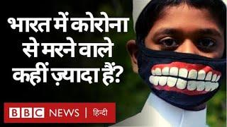 India में Corona Virus से हुई मौतों का सही आंकड़ा मिलना मुश्किल क्यों? (BBC Hindi)