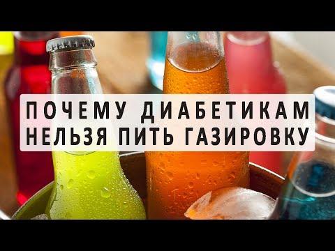 Продукты при сахарном диабете при повышенным сахаром