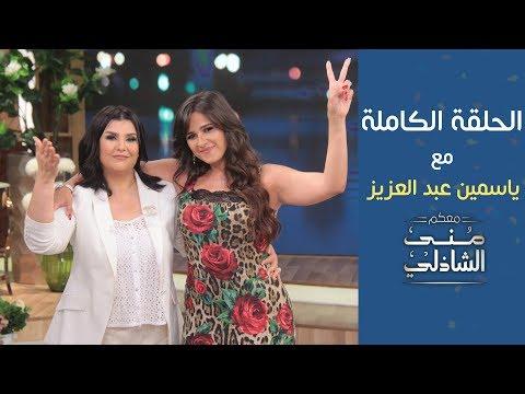 شاهد اللقاء الكامل بين ياسمين عبد العزيز ومنى الشاذلي