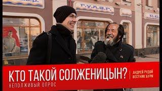 Кто такой Александр Солженицын? Неполживый опрос