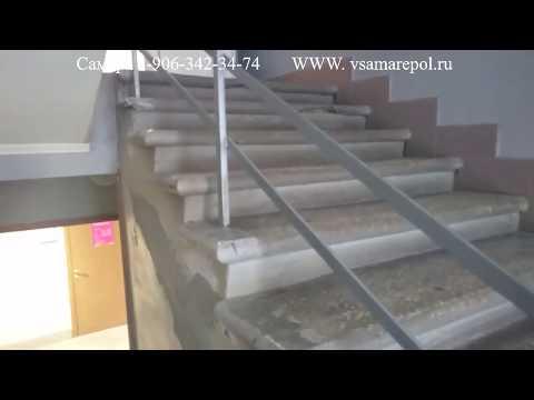 Ремонт старой бетонной лестницы. Вся Технология   УСТРОЙСТВО ПОЛА Самара